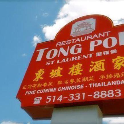 Photo 1 - Tong Por Restaurant RestoMontreal